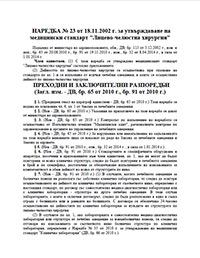 нормативни документи